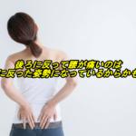 後ろに反ると腰が痛い方、すでに後ろに反った姿勢になっているのかもしれませんよ?