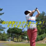 ゴルフの素振りは逆もしっかりやろう!良く聞くけど何故かお答えします!