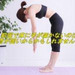立った状態からの前屈で床に手が届かないのは足首が固いからかもしれませんよ?