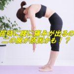 前屈時に腰に痛みが出るのは二の腕が原因かも!?